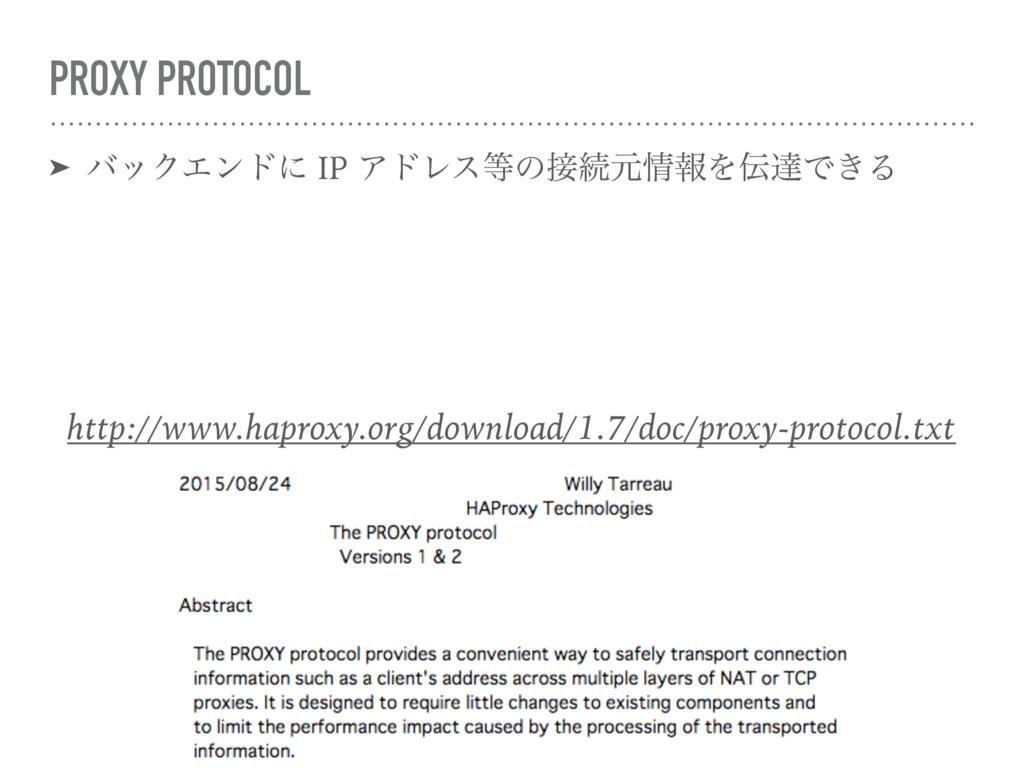 PROXY PROTOCOL ➤ όοΫΤϯυʹ IP ΞυϨεͷଓݩใΛୡͰ͖Δ h...