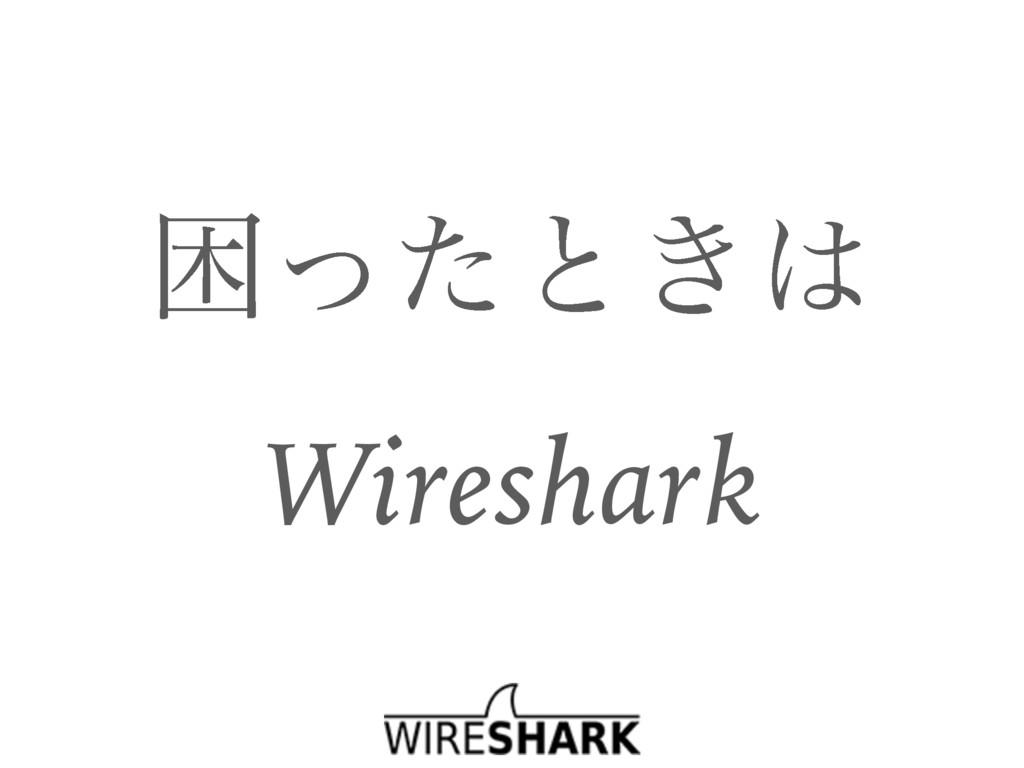 ࠔͬͨͱ͖ Wireshark