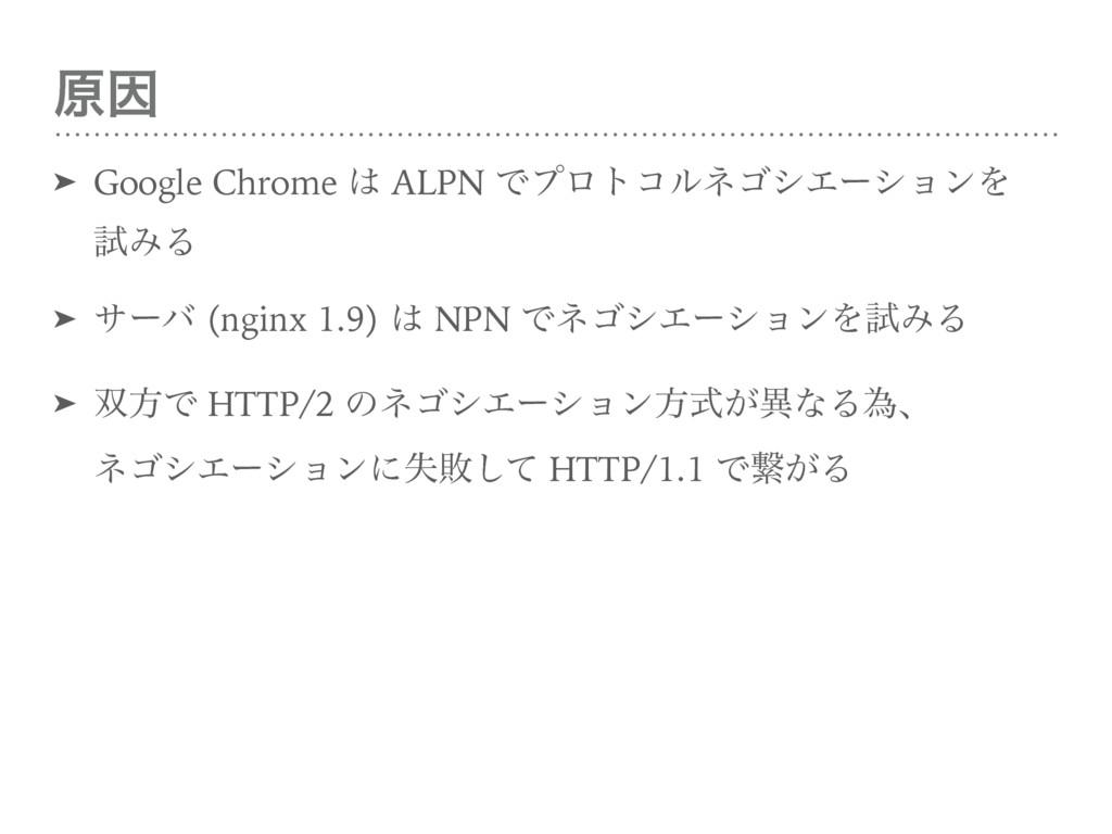 ݪҼ ➤ Google Chrome  ALPN ͰϓϩτίϧωΰγΤʔγϣϯΛ ࢼΈΔ ...