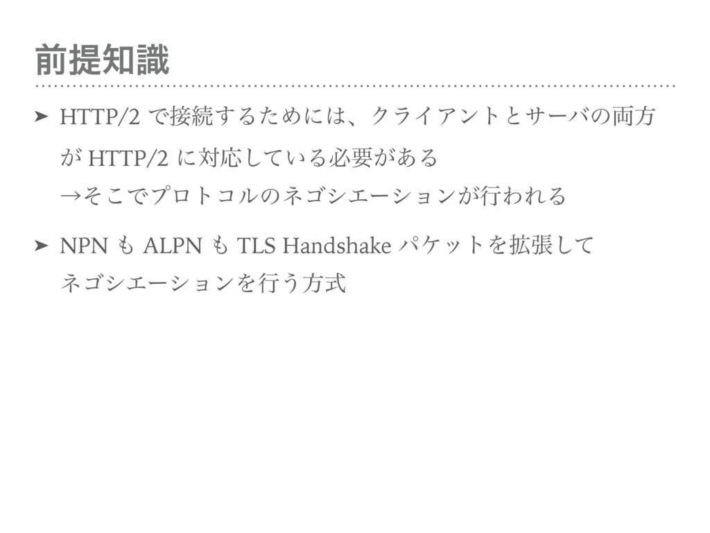 લఏࣝ ➤ HTTP/2 Ͱଓ͢ΔͨΊʹɺΫϥΠΞϯτͱαʔόͷ྆ํ ͕ HTTP/2 ...