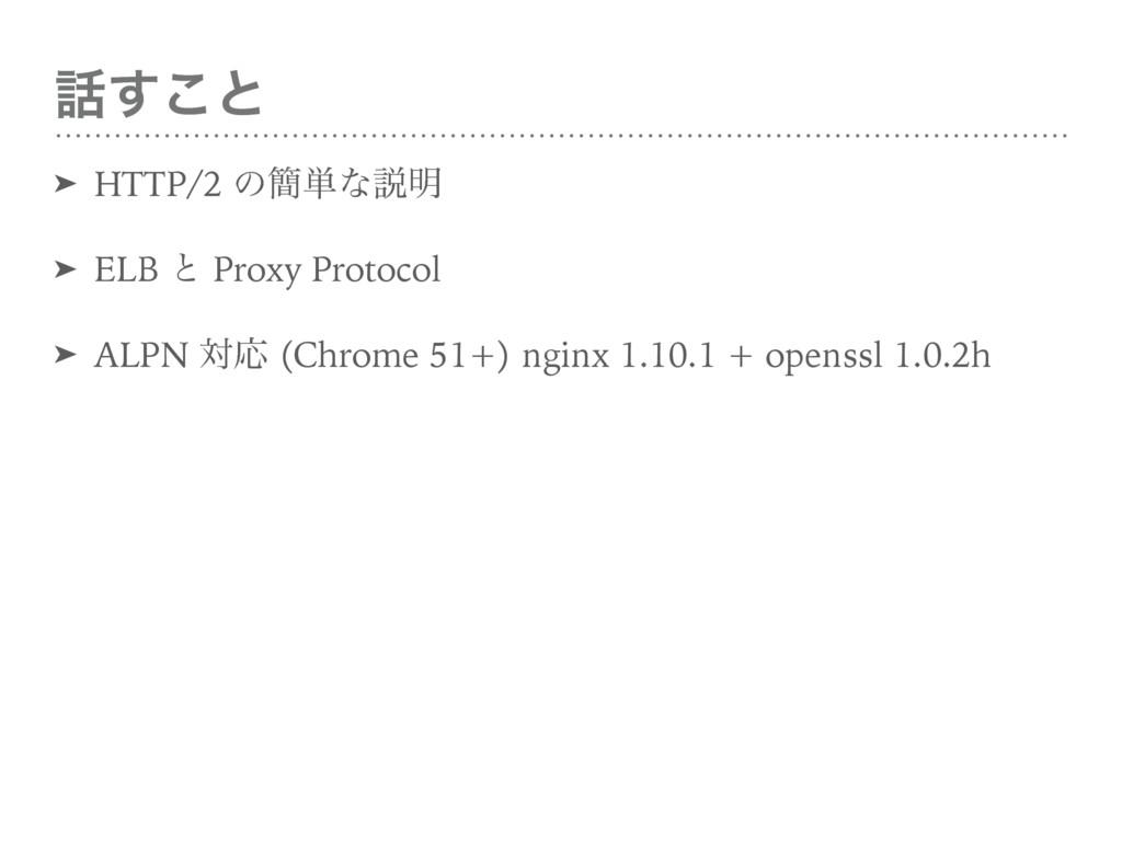 ͢͜ͱ ➤ HTTP/2 ͷ؆୯ͳઆ໌ ➤ ELB ͱ Proxy Protocol ➤ A...