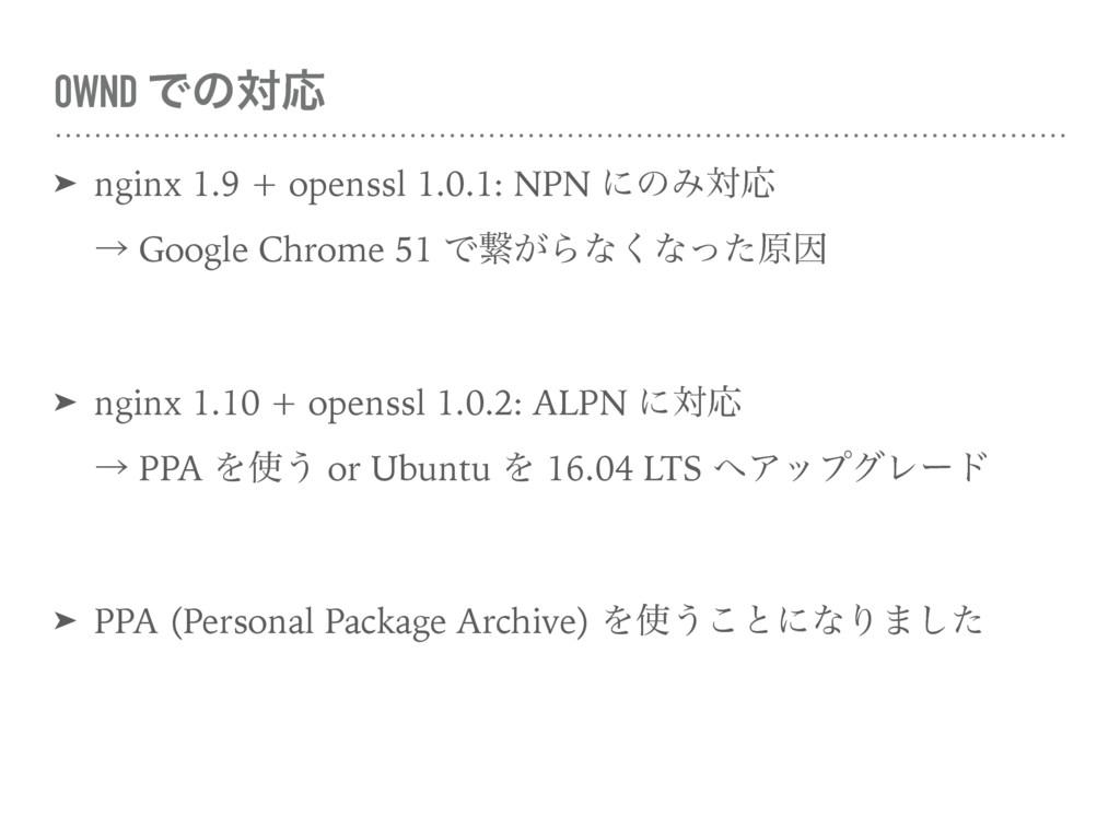 OWND ͰͷରԠ ➤ nginx 1.9 + openssl 1.0.1: NPN ʹͷΈର...