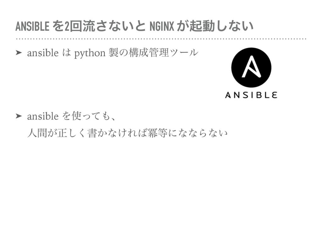 ANSIBLE Λ2ճྲྀ͞ͳ͍ͱ NGINX ͕ىಈ͠ͳ͍ ➤ ansible  pytho...