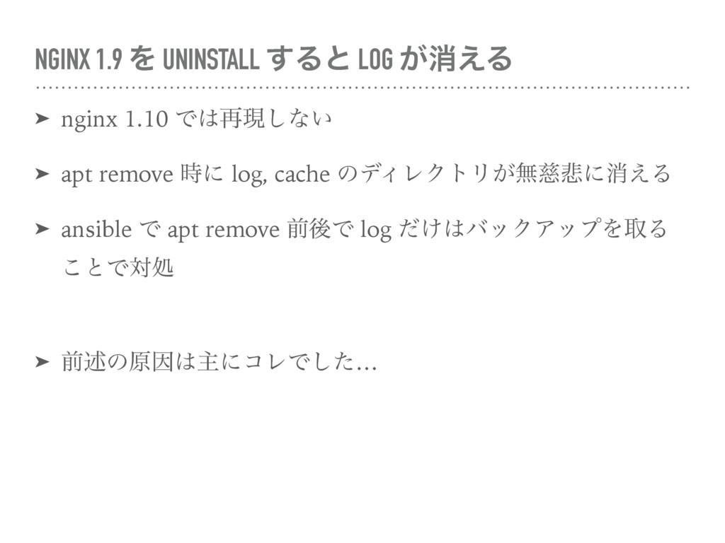 NGINX 1.9 Λ UNINSTALL ͢Δͱ LOG ͕ফ͑Δ ➤ nginx 1.10...