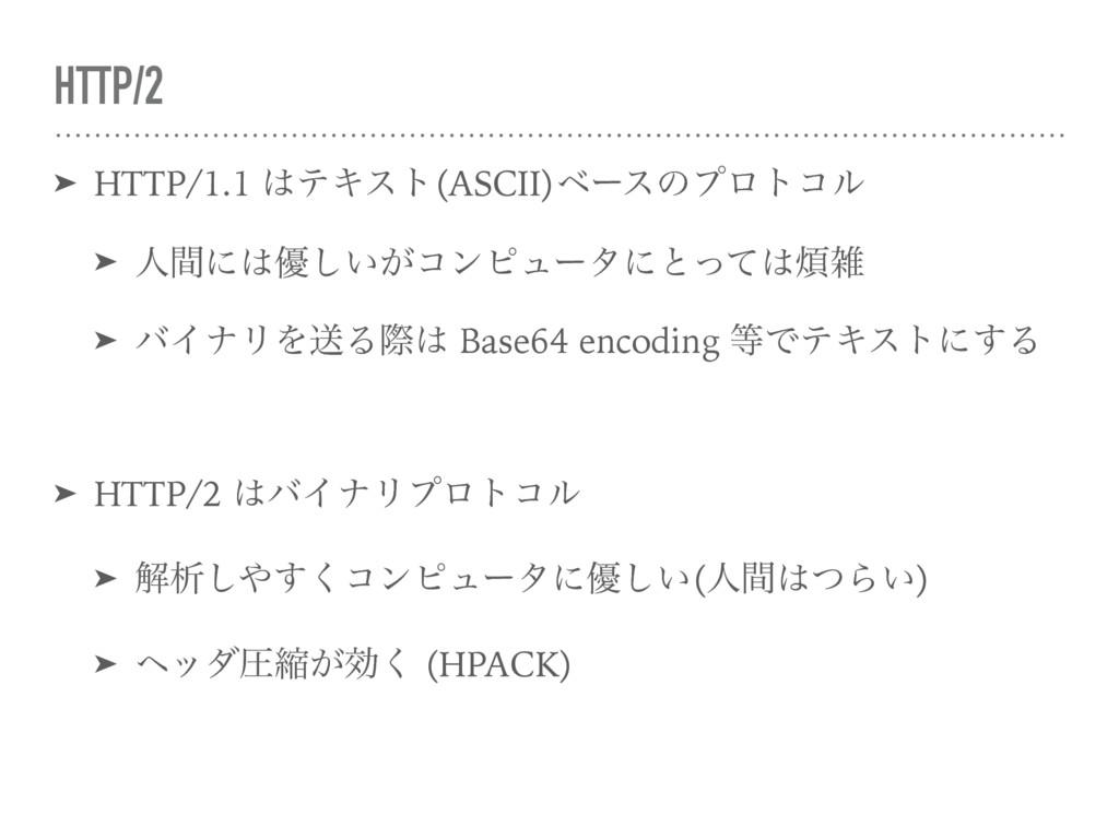 HTTP/2 ➤ HTTP/1.1 ςΩετ(ASCII)ϕʔεͷϓϩτίϧ ➤ ਓؒʹ༏...