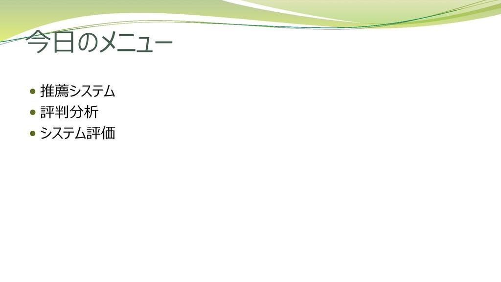 今日のメニュー  推薦システム  評判分析  システム評価