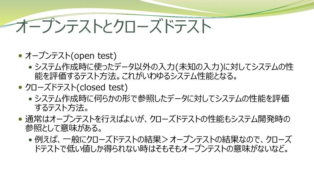 オープンテストとクローズドテスト  オープンテスト(open test)  システム作成時...