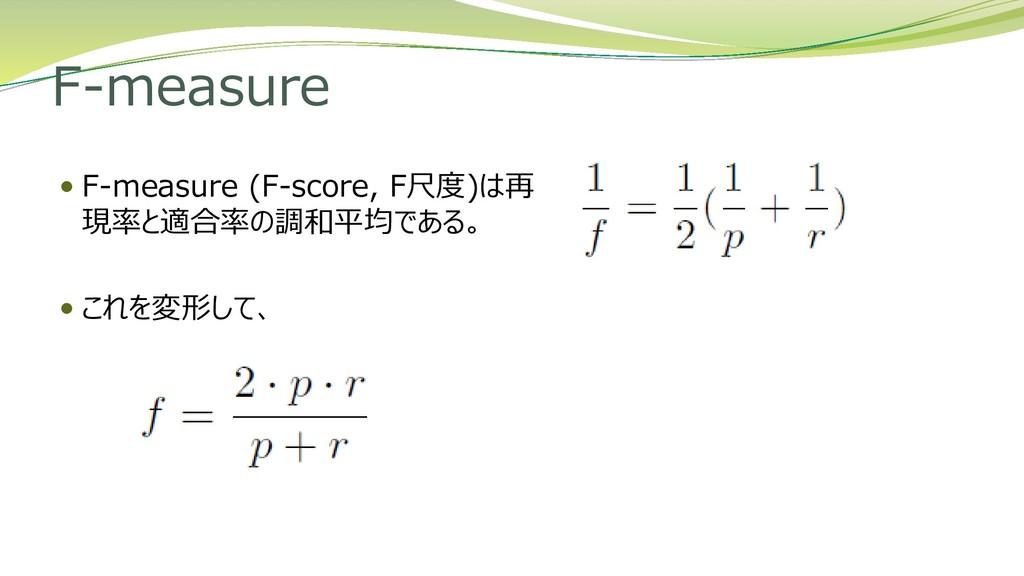 F-measure  F-measure (F-score, F尺度)は再 現率と適合率の調...