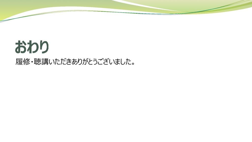 履修・聴講いただきありがとうございました。