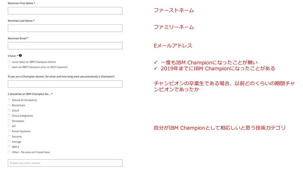 ファーストネーム ファミリーネーム Eメールアドレス ü ⼀度もIBM Championになっ...