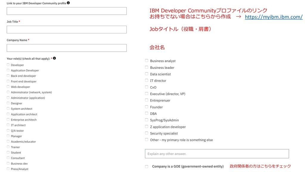 IBM Developer Communityプロファイルのリンク お持ちでない場合はこちらか...