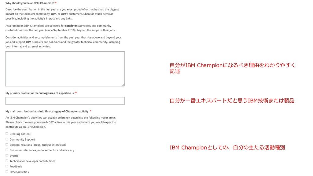 ⾃分がIBM Championになるべき理由をわかりやすく 記述 ⾃分が⼀番エキスパートだと思...