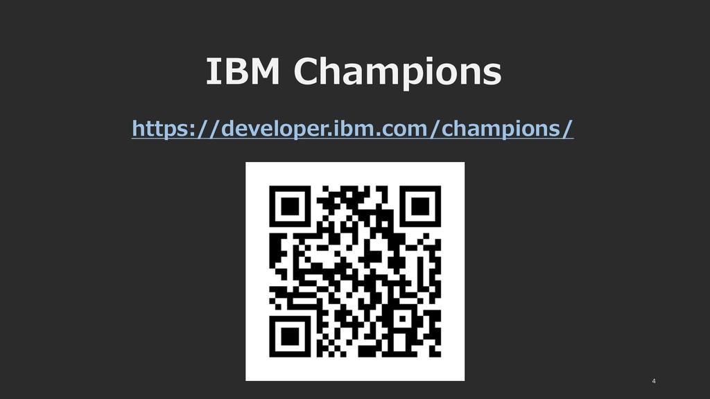 4 IBM Champions https://developer.ibm.com/champ...