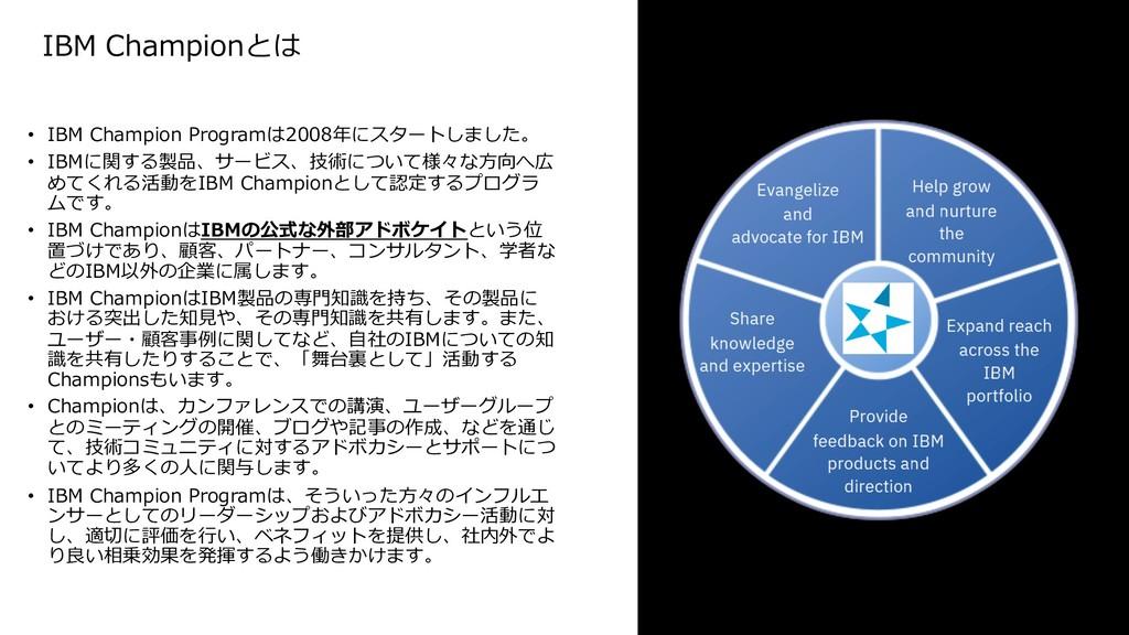 IBM Championとは • IBM Champion Programは2008年にスター...