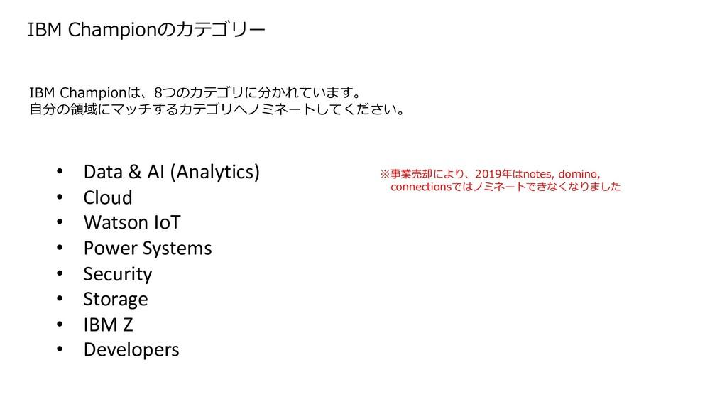 IBM Championは、8つのカテゴリに分かれています。 ⾃分の領域にマッチするカテゴリへ...