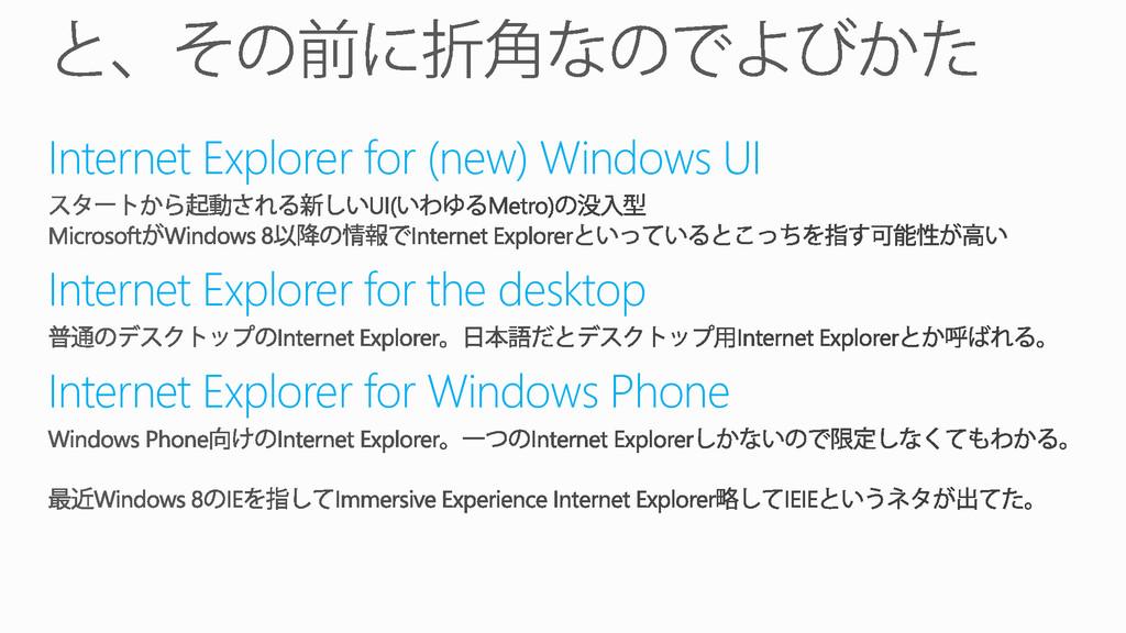 Internet Explorer for (new) Windows UI Internet...