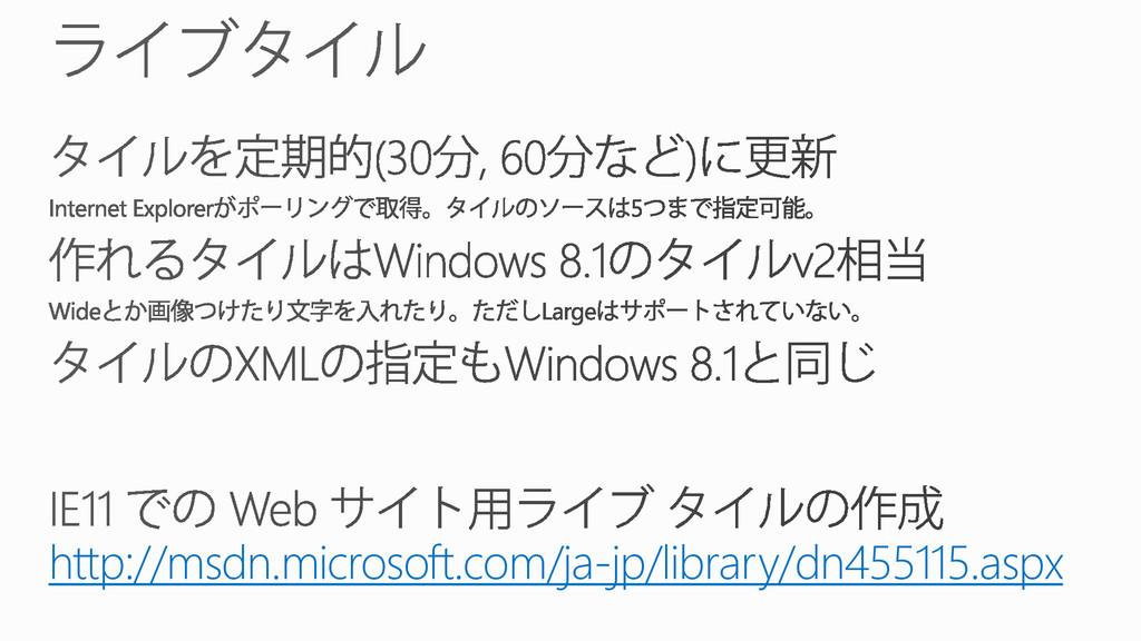 http://msdn.microsoft.com/ja-jp/library/dn45511...