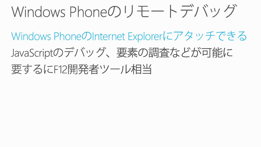 Windows Phone Internet Explorer