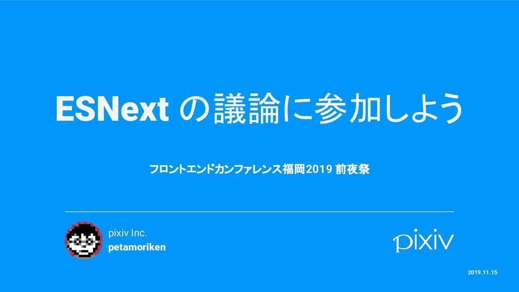 ESNext の議論に参加しよう フロントエンドカンファレンス福岡 2019 前夜祭 pixi...