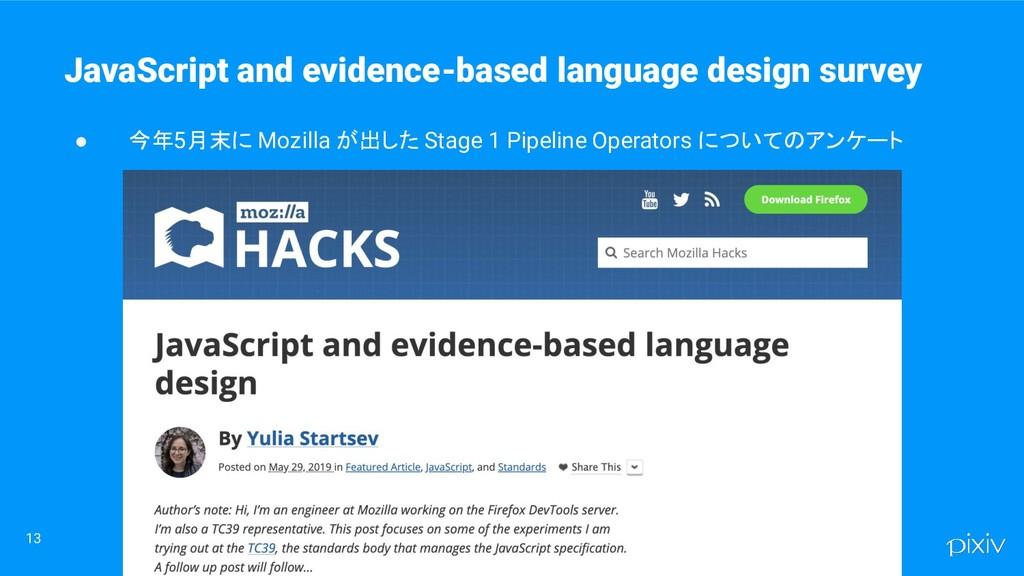 13 JavaScript and evidence-based language desig...