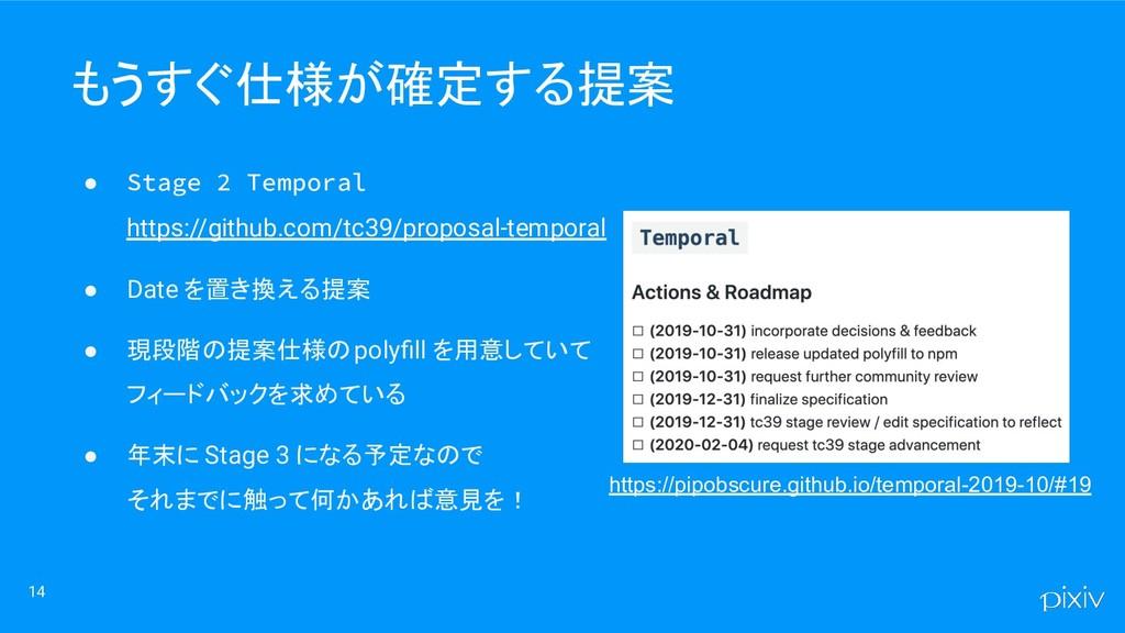 14 もうすぐ仕様が確定する提案 ● Stage 2 Temporal https://git...