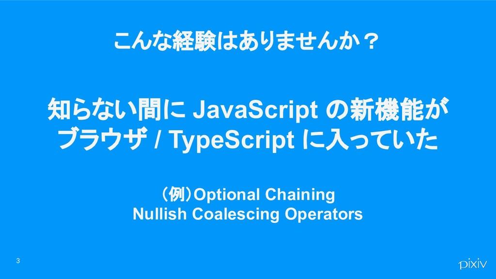 3 知らない間に JavaScript の新機能が ブラウザ / TypeScript に入っ...