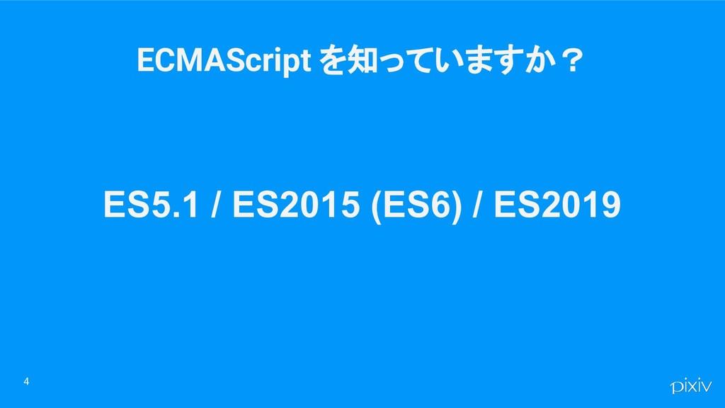 4 ES5.1 / ES2015 (ES6) / ES2019 ECMAScript を知って...