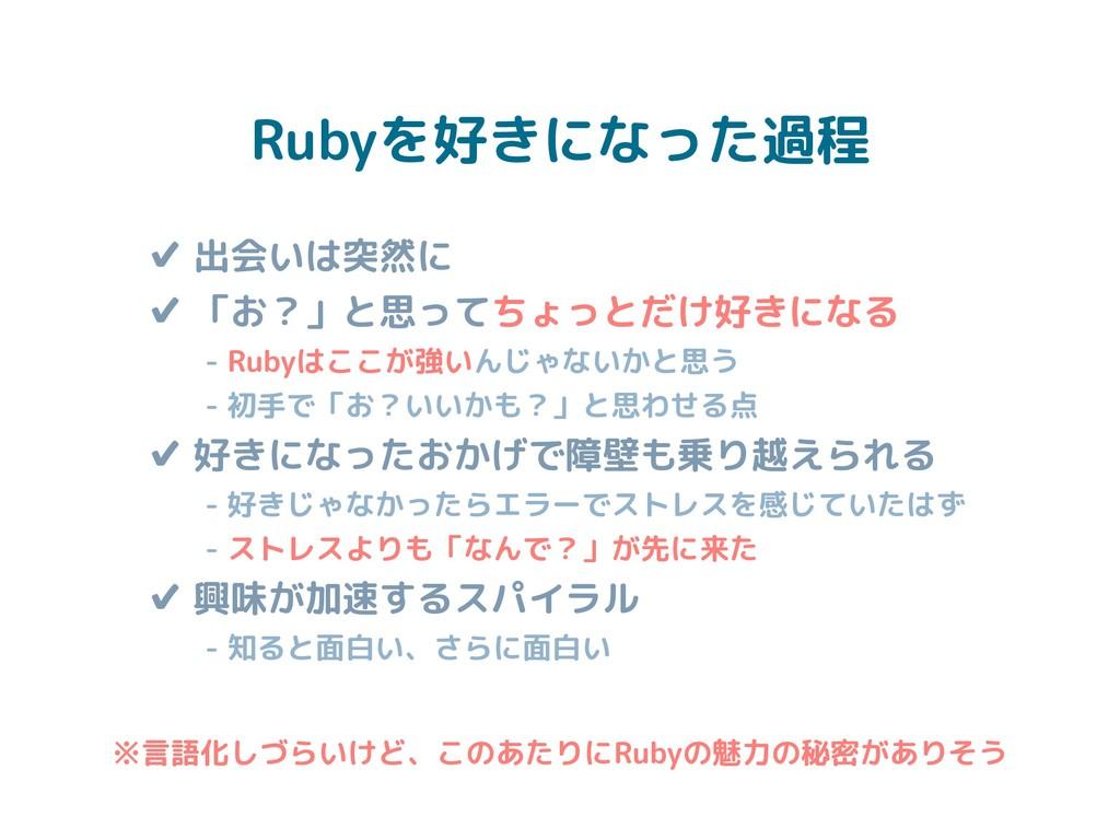 ✔ 出会いは突然に ✔ 「お?」と思ってちょっとだけ好きになる   - Rubyはここが強いん...