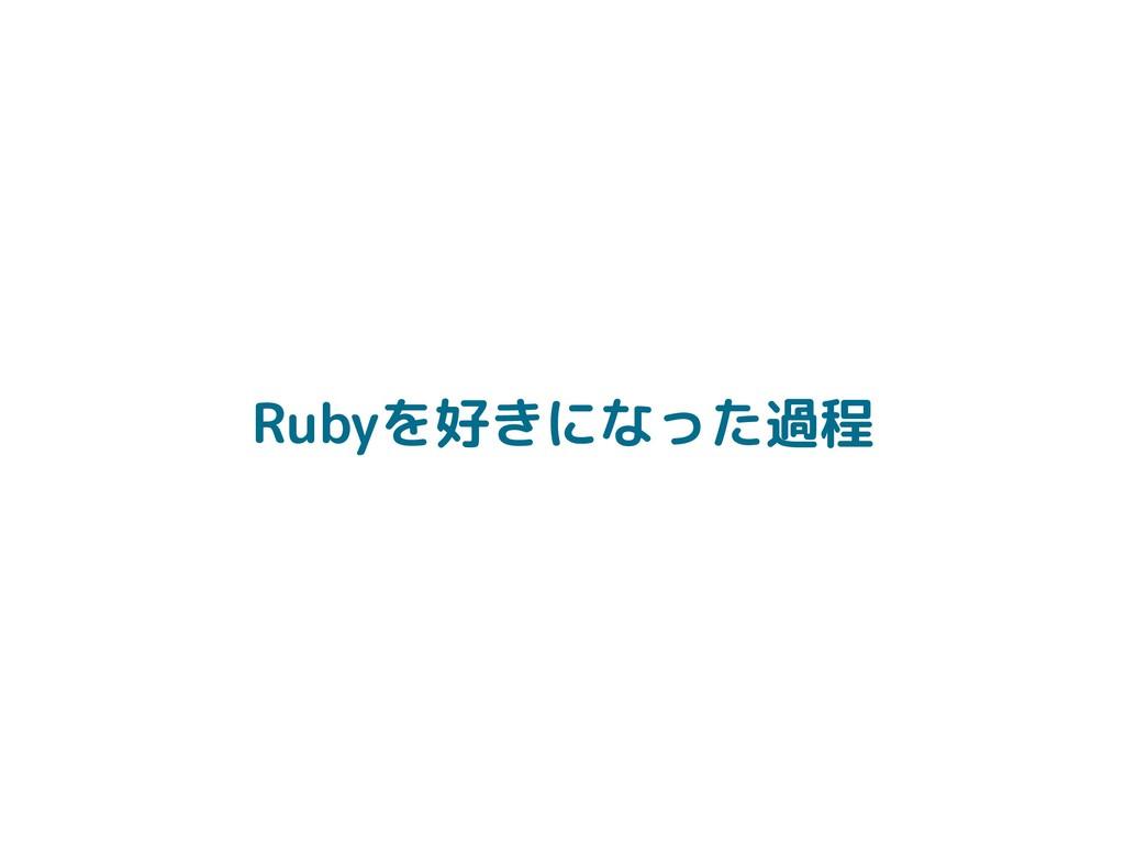 Rubyを好きになった過程