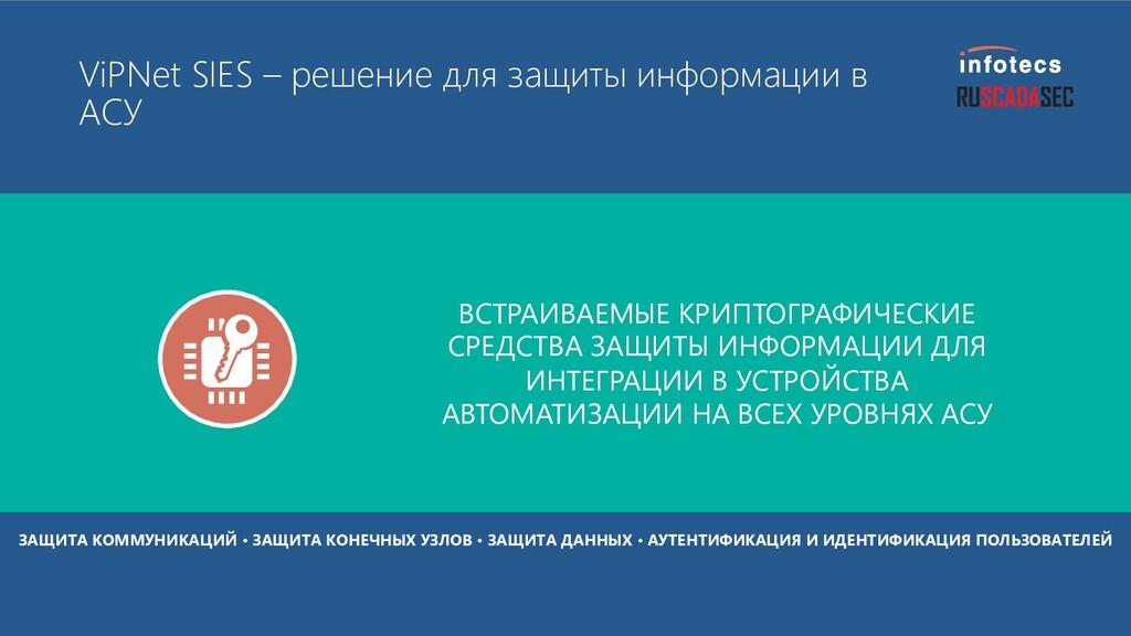 ViPNet SIES – решение для защиты информации в А...