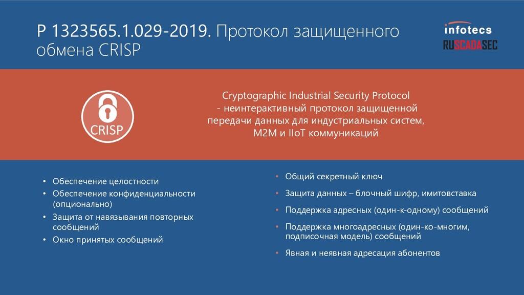 P 1323565.1.029-2019. Протокол защищенного обме...