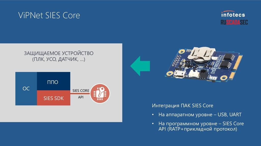 ViPNet SIES Core Интеграция ПАК SIES Core • На ...