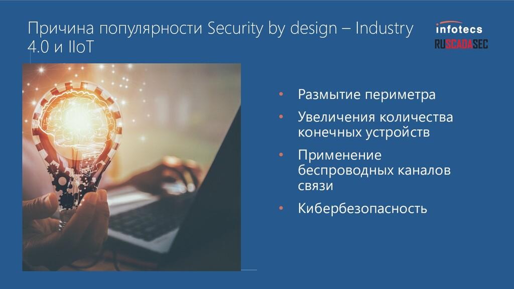 Причина популярности Security by design – Indus...