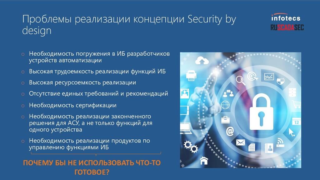 Проблемы реализации концепции Security by desig...