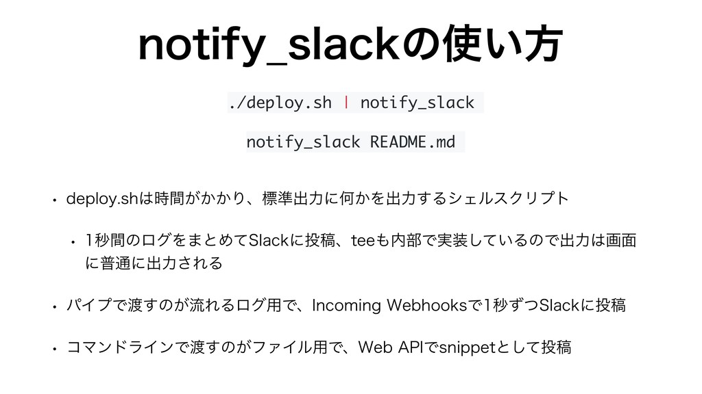 OPUJGZ@TMBDLͷ͍ํ ./deploy.sh | notify_slack not...