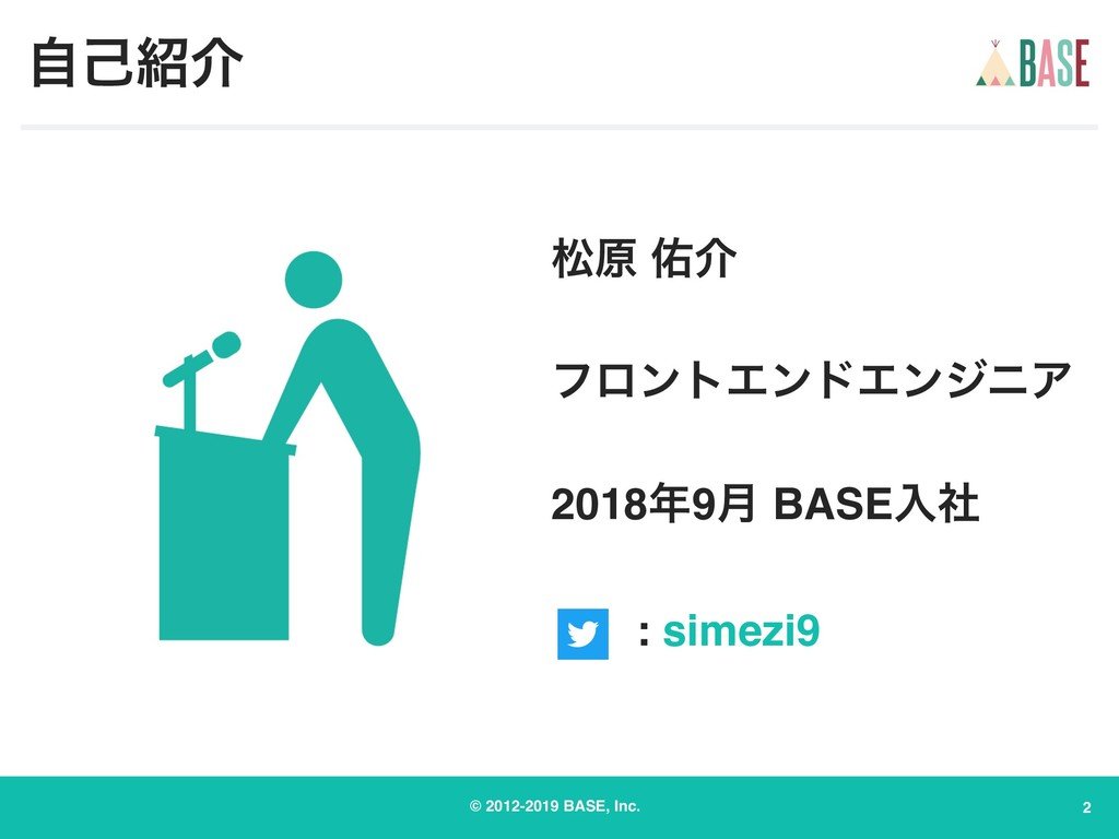 © 2012-2019 BASE, Inc. ࣗݾհ দݪ ༎հ ϑϩϯτΤϯυΤϯδχΞ ...