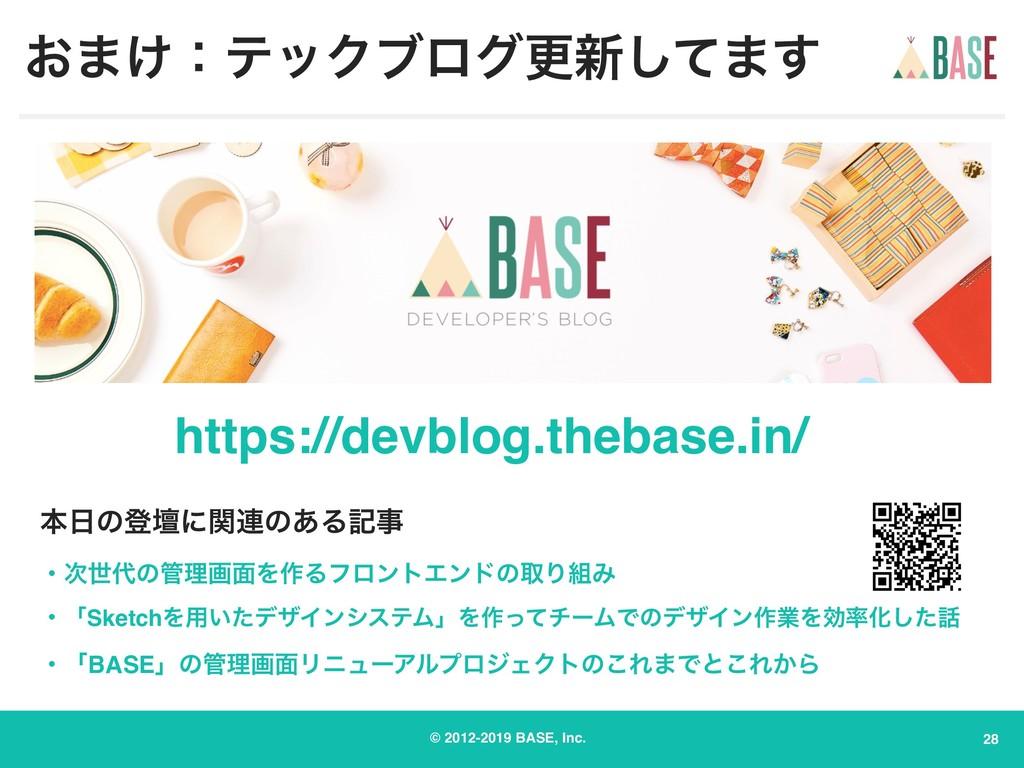 © 2012-2019 BASE, Inc. ͓·͚ɿςοΫϒϩάߋ৽ͯ͠·͢ 28 http...