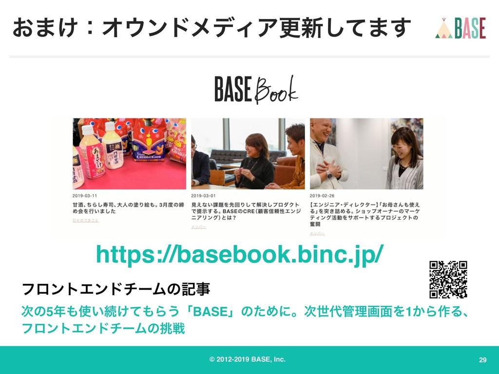 © 2012-2019 BASE, Inc. ͓·͚ɿΦϯυϝσΟΞߋ৽ͯ͠·͢ 29 ht...