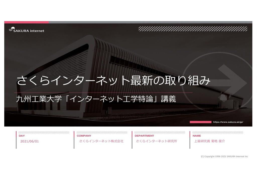 さくらインターネット最新の取り組み 九州⼯業⼤学「インターネット⼯学特論」講義 2021/06...