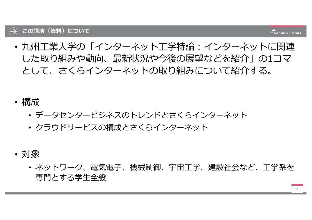 この講演(資料)について • 九州⼯業⼤学の「インターネット⼯学特論︓インターネットに関連 し...