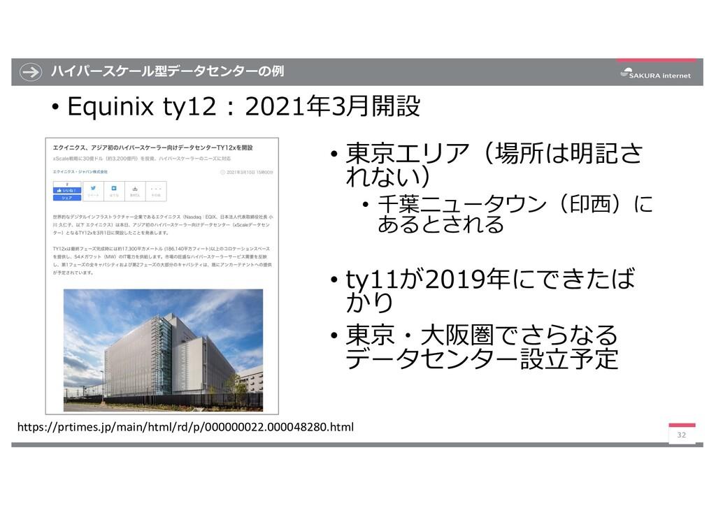 ハイパースケール型データセンターの例 • Equinix ty12 : 2021年3⽉開設 3...