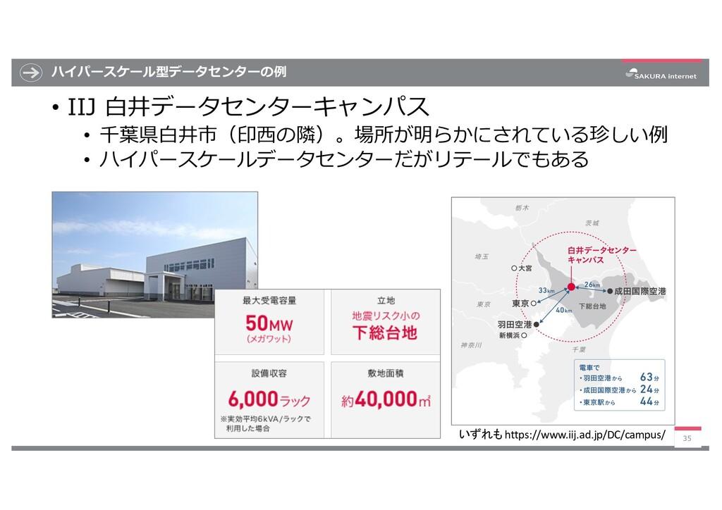 ハイパースケール型データセンターの例 • IIJ ⽩井データセンターキャンパス • 千葉県⽩井...