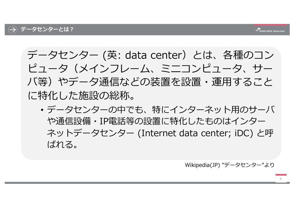 データセンターとは︖ 5 データセンター (英: data center)とは、各種のコン ピ...