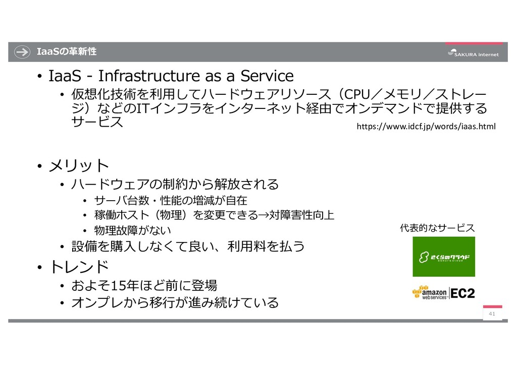IaaSの⾰新性 • IaaS - Infrastructure as a Service •...