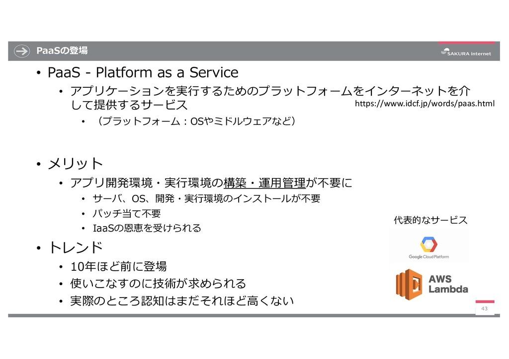 PaaSの登場 • PaaS - Platform as a Service • アプリケーシ...