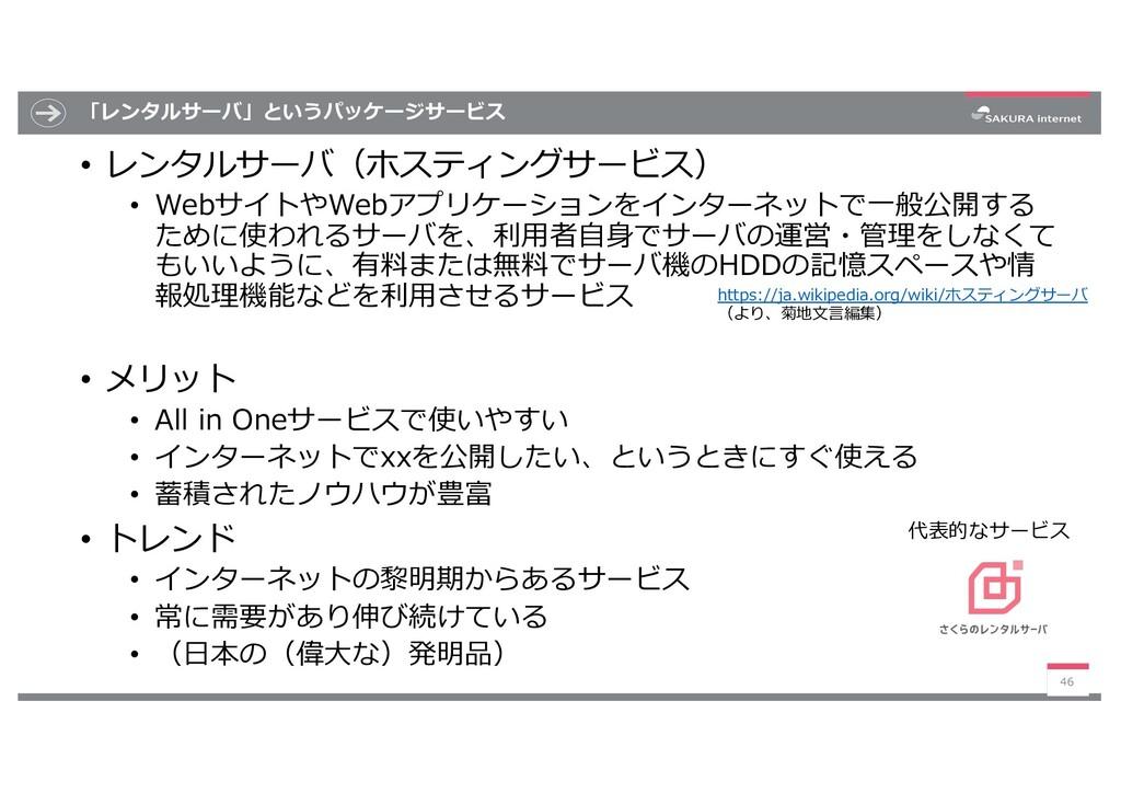 「レンタルサーバ」というパッケージサービス • レンタルサーバ(ホスティングサービス) • W...