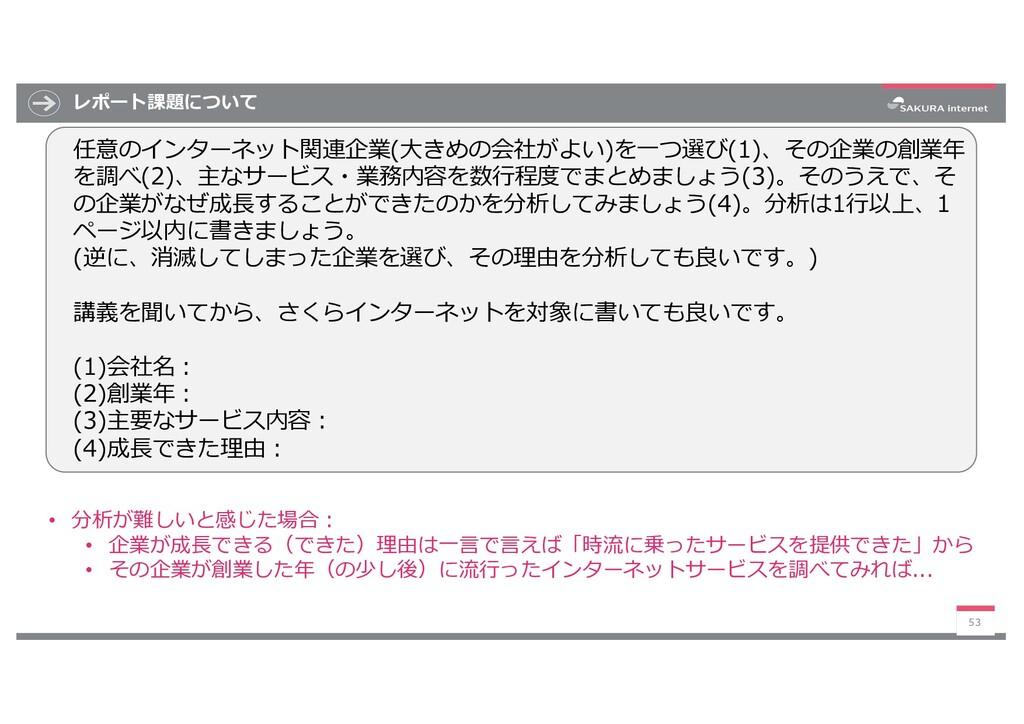 レポート課題について 任意のインターネット関連企業(⼤きめの会社がよい)を⼀つ選び(1)、その...