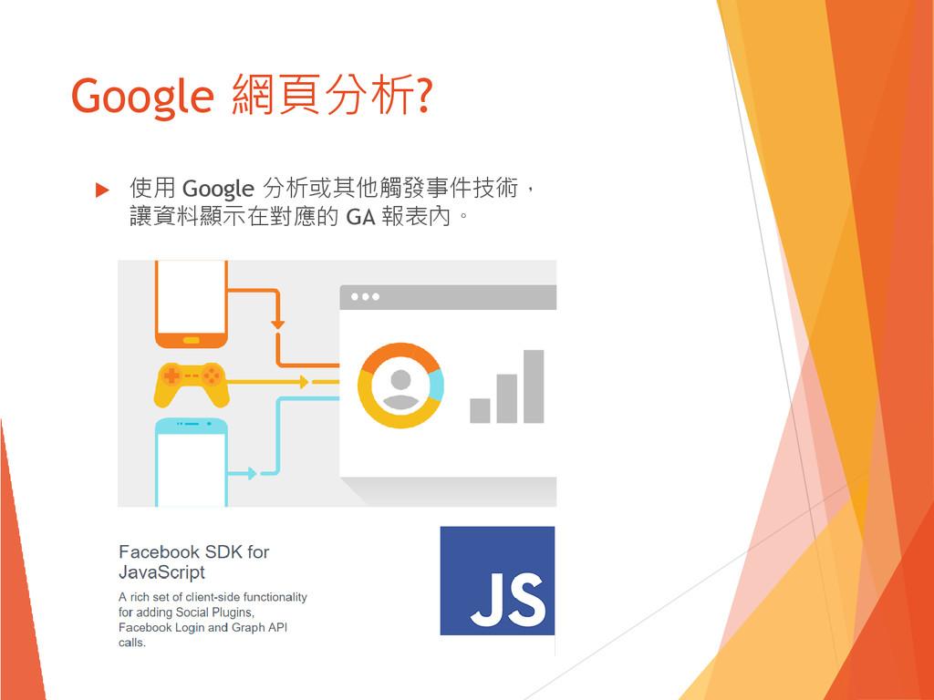  使用 Google 分析或其他觸發事件技術, 讓資料顯示在對應的 GA 報表內。 Goog...