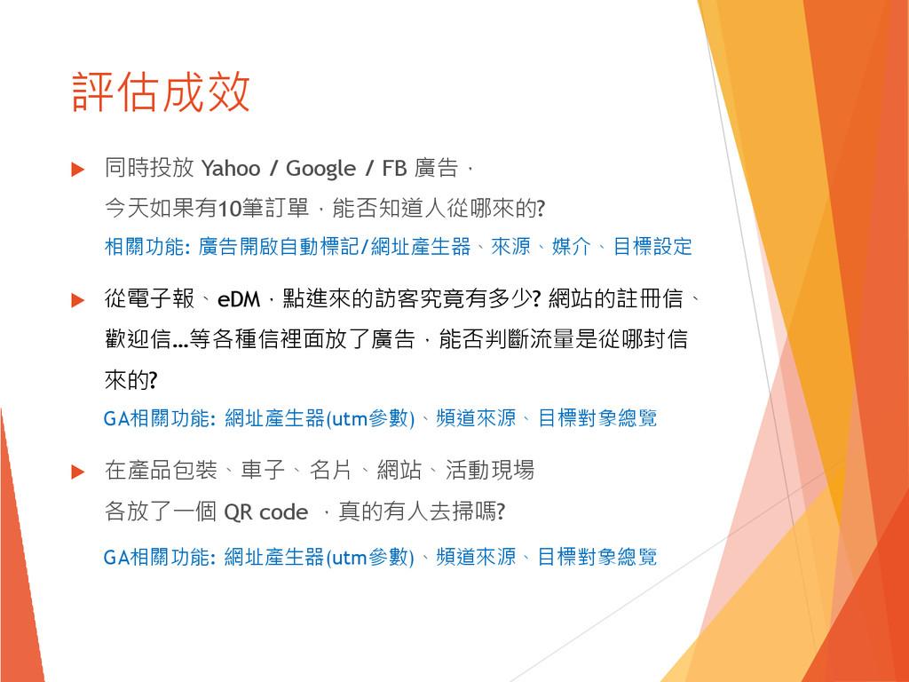 評估成效  同時投放 Yahoo / Google / FB 廣告, 今天如果有10筆訂單,...