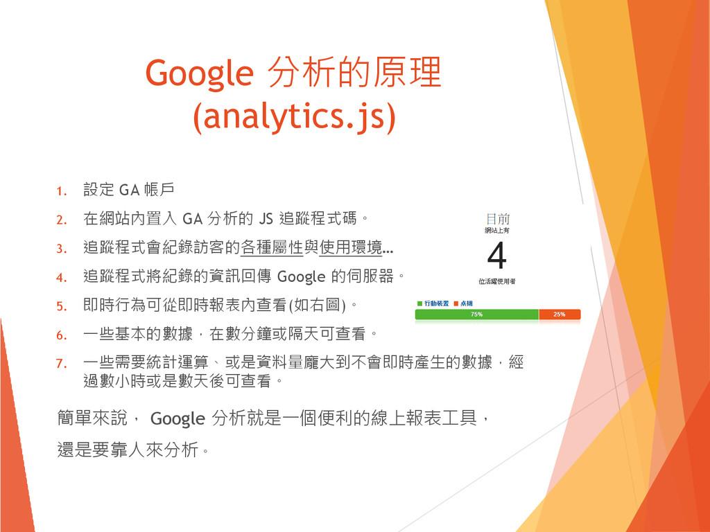 Google 分析的原理 (analytics.js) 1. 設定 GA 帳戶 2. 在網站內...